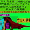 立憲民主党の減税で彼方此方どんどんザクザク削除されて、悲鳴を上げる日本人のアニメーションの怪獣の群馬編(5)