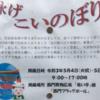 矢部第四自治会『泳げこいのぼり』5月4日、5日 西門で開催!