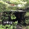 北山キャンプ場、近隣のお風呂、温泉の案内 佐賀県佐賀市の無料キャンプ場!北山キャンプ場の紹介