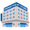 1年後の利回りはなんと15%!!お得すぎる「デパート積み立て」のメリットとデメリット、大手百貨店の特徴を紹介します