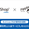 EC業界初!「MakeShop」が「FREENANCE」と連携!売上を即日現金化できるサービス開始
