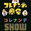 【DVD】「コレナンデ商会 コレコレ」が2019年1月25日に発売!