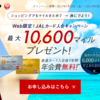 JAL CLUB-Aカード申し込み中♪ 約2週間で発行できそうです。