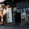 いざ鎌倉!! Part11
