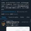 ツイッターのフォロワー2500人突破‼️