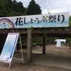 砺波から富山を回って来た