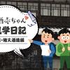 新潟県・猪又酒造へ蔵見学  (2019/2/10・11)