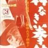 中川姿子 南風夕子『刑事物語 前科なき拳銃』/ 松岡高史『刑事物語 小さな目撃者』