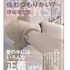 伊坂 幸太郎(著)『火星に住むつもりかい?』(光文社文庫) 読了