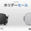 Oculusがホリデーセールで安い!