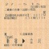 車内補充券発行機での一葉発券