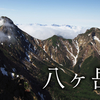八ヶ岳周辺エリアの印象的な場所【まとめ】