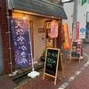 【小岩】広島風お好み焼きと天然氷のかき氷でしょう