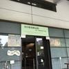 2018年9月22日(土)/上野の森美術館/石洞美術館/東京ステーションギャラリー/他