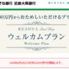 りそな銀行 日本初ファンドラップを販売(利益確定時だけ手数料支払いだが信託報酬費は負担必須)