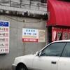 札幌市豊平区美園 龍晃麺で火曜日はカツカレーの日