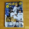 「週刊ベースボール」日本代表特集号(9)