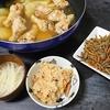 炊き込みご飯、手羽元じゃがいも煮込み、きんぴら、味噌汁