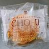 実食!ジョブチューン満点合格・完食商品!セブンのシュー・ア・ラ・クレームは最高過ぎる!