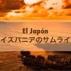 宙組『El Japón エル ハポン』感想ー美剣士ずらり、謎の美男子ひとり
