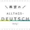 教科書に載っていない日常ドイツ語を紹介!動画『雨宮のAlltagsdeutsch』配信