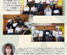 バギオTALK英語学校ニュース 2016.10 フィリピンTOEIC留学