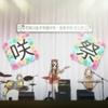 BanG Dream! #8「走っちゃった!」感想
