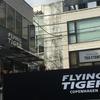 Flying Tiger Copenhagenに行ってきました。