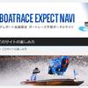 ボートレース予想ポータルサイト「予想NAVI」のコンテンツと使い方