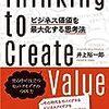 井上裕一郎「ビジネス価値を最大化する思考法」