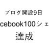 """ブログ初心者がはてなブログ""""開設9日目""""で「100facebookシェア」した方法【アクセスアップ】"""