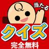 無料クイズアプリ:雑学豆知識トリビアクイズゲームをやり始めて。2020年1月14日