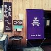 居心地良すぎ。石蔵改装のカフェ【NS.coffee stand】