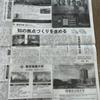 2020/11/12 日刊工業新聞に産学官連携に関する記事が載りました