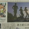 北日本新聞に載る