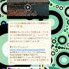 【本日公開】ワイルドスピード公式無料スタンプ配布開始!