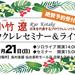 日本を代表するプロウクレレソリスト!小竹遼のウクレレセミナー&スペシャルライブ開催!