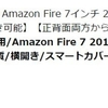 Fireタブレットのお勧めケース (Recommended case of Fire tablet)