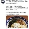 「牡蠣の和え玉」麺屋 白鷺