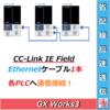 【中級編】CC-Link IE FiledによるiQ-RシリーズCPU通信設定方法 ーGX Works3編ー