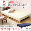 脚付きマットレスベッド【-Ilene-イレーヌ】(ポケットコイル・シングル用)移動がラクな分割式タイプ!