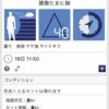 サーフィン週日記(2018/03/19-25・cnt32-34)