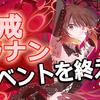 【74】ゴ魔乙【日記】血戒ラナンちゃん引けなかったァーッ!! みんな燃えてしまえッ!!
