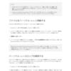 [OneDrive¥224へ値上げへ 9月24日から パーソナルVaultどうなった