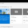 Office365 SharePoint Online サイトからのニュースがパワーアップしてました