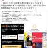 【Kindle unlimited】読み放題対象オススメのイラスト技法書3選