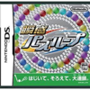 【DSソフト】タッチペンで硬質な宝玉を弾く感覚が気持ちいい、やみつきパズルゲーム【瞬感パズループ】