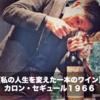 【私の人生を変えた一本のワインNo.18】カロン・セギュール1966