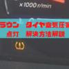 クラウン タイヤ空気圧警報(オレンジのビックリマーク)点灯 解決方法解説【整備事例】