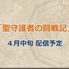 新ハイエンドコンテンツ「聖守護者の闘戦記」まとめ